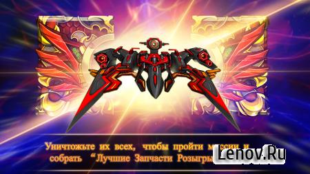 Astrowings Blitz (обновлено v 2.0.8) Мод (Infinite Gold & More)