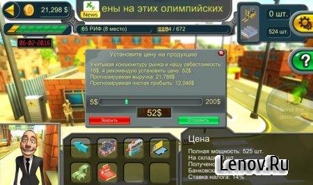 I am the Boss! Multiplayer 3D. v 1.05 Mod (Unlocked)