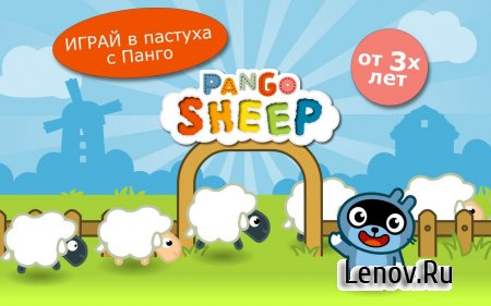 Pango Sheep v 1.1 (Full)