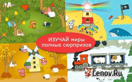 Pango Sheep v 1.1 (Full)