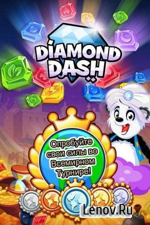 Diamond Dash v 5.0 Мод (Infinite Lives)