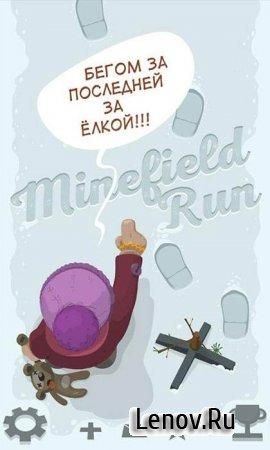 Minefield Run: Новогодняя ёлка v 1.0.0