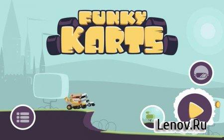 Funky Karts v 1.6.5 Мод (много денег)