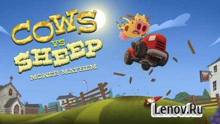 Cows Vs Sheep: Mower Mayhem v 10.0.587 Мод (много денег)