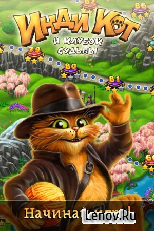 Indy Cat for VK v 1.90 Мод (Infinite Lives/Currency)