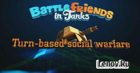 BattleFriends in Tanks v 1.1.0 Мод (много денег)