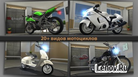 Traffic Rider v 1.5 (Mod Money)