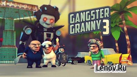 Gangster Granny 3 (обновлено v 1.0.1) Мод (много денег)