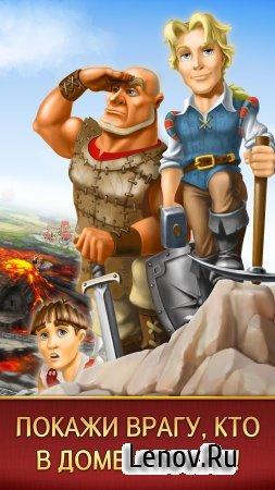 Kingdom Chronicles HD v 2020.6.764 Мод (Unlocked)