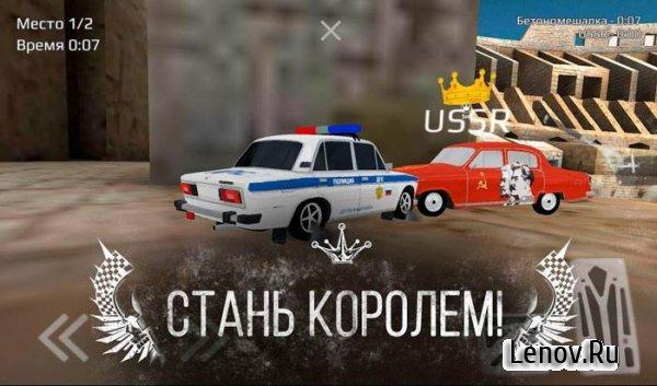 скачать игру russian rider online мод много денег на андроид