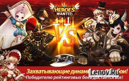 Heroes Wanted (обновлено v 1.3.3.35082) (God Mod/Massive Damage)
