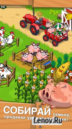Idle Farming Empire v 1.33.0 (Mod Money)