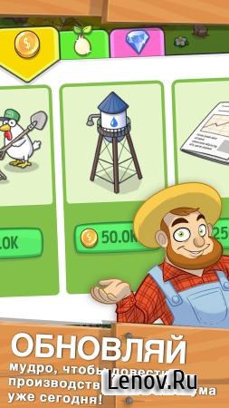 Idle Farming Empire v 1.15.0 (Mod Money)
