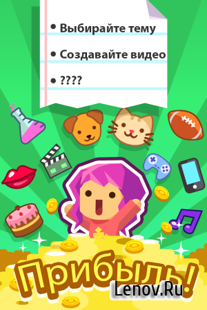Vlogger Go Viral - Clicker v 2.13 Мод (Unlimited Money)