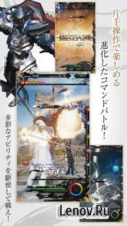 Mobius Final Fantasy v 2.3.003 Мод (Instant Break Enemy)