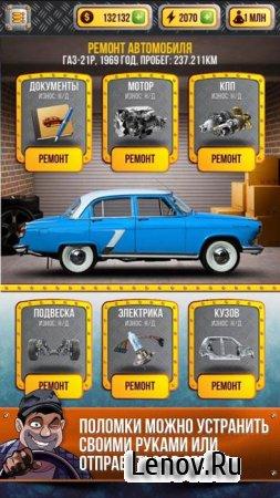 Car Dealer Simulator v 4.5 Мод (много денег)