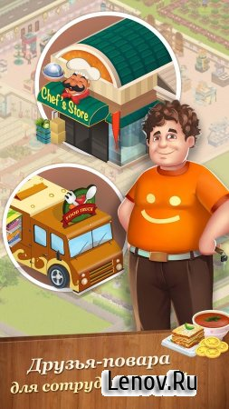 Star Chef: Cooking & Restaurant Game v 2.24 Мод (Infinite Cash/Coin)