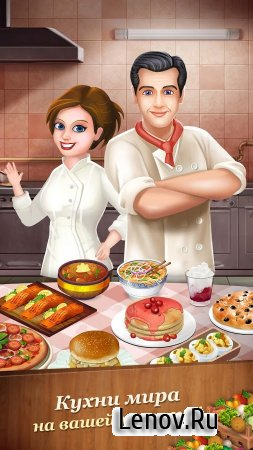 Star Chef: Cooking & Restaurant Game v 2.25.11 Мод (Infinite Cash/Coin)