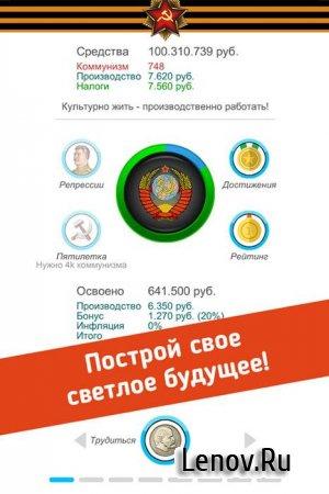 Симулятор СССР v 1.20 Мод (много денег)