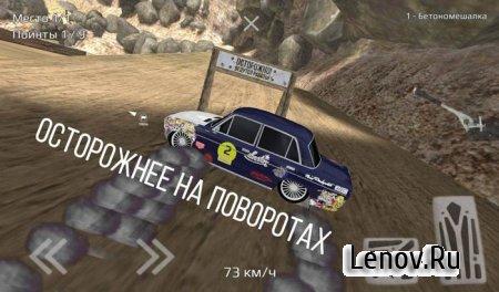 Russian Rider Online (обновлено v 1.03)