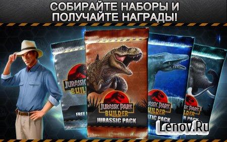 Jurassic Park Builder (обновлено v 4.9.0) Мод (Free shopping)