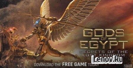 Gods Of Egypt Game (обновлено v 1.1) Мод (бесконечные скиллы)