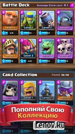 Clash Royale v 3.2.4 Mod (Unlimited Money)