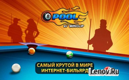 8 Ball Pool v 4.6.1 (Mega Mod)