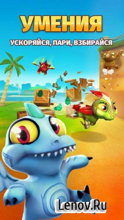 Dragon Land v 3.2.4 (Mega Mod)