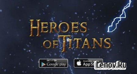 Heroes of Titans (обновлено v 1.2) Мод (много денег)