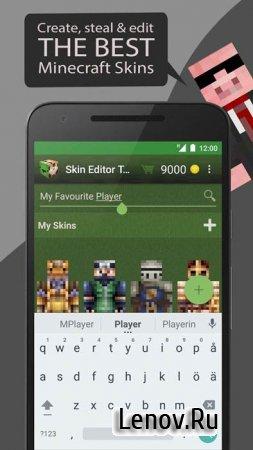 Skin Editor Tool for Minecraft v 1.699 Мод (много денег)