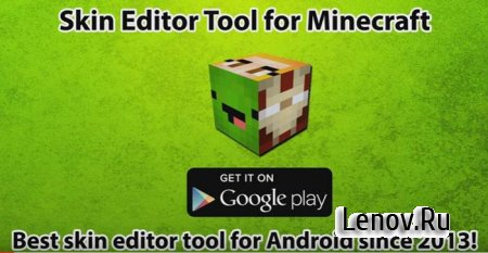 Skin Editor Tool for Minecraft v 1.699 Мод (много денег)