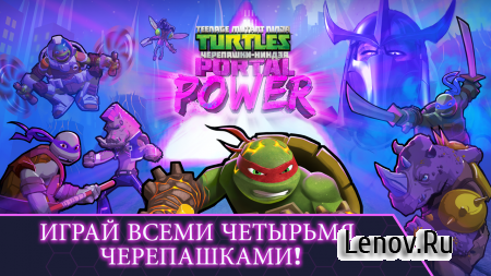 TMNT Portal Power (обновлено v 222) Мод (Unlocked/HP)