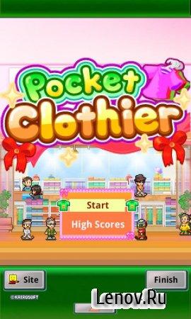 Pocket Clothier v 2.0.5 Мод (много денег)