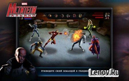 Avengers Alliance (обновлено v 3.2.0) (Mega Mod)
