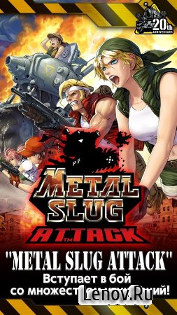 METAL SLUG ATTACK v 4.15.0 Мод (Infinite AP)