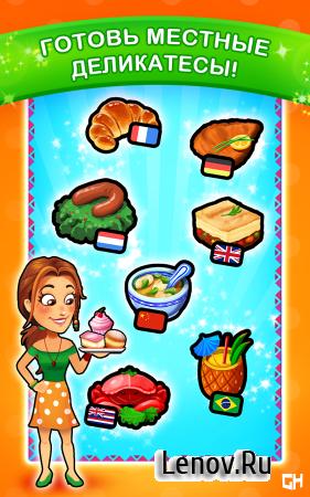 Delicious - Emily's Cook & GO (обновлено v 35.0) Мод (Unlocked)