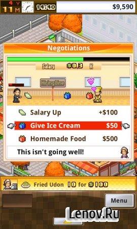 Cafeteria Nipponica v 2.0.7 (Mod Money)