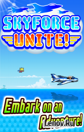 Skyforce Unite! v 1.9.4 Мод (Infinite Golds/Medal/Mile Points/Stamina)