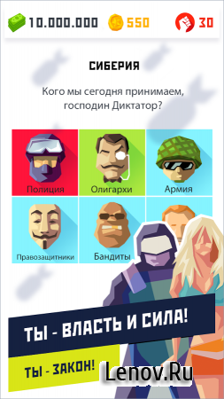 Dictator 2: Evolution (обновлено v 1.4.6) (Mod Money)