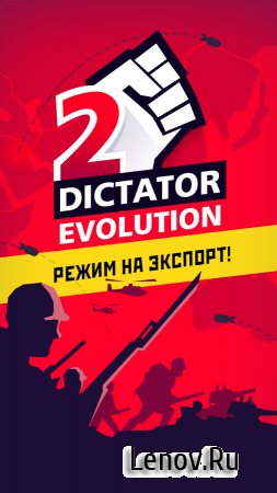 Dictator 2: Evolution v 1.4.9 (Mod Money)