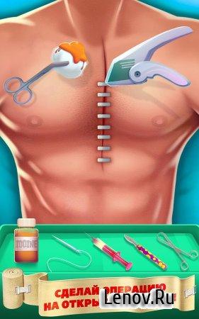 ER Surgery Simulator v 1.0.0 Мод (Unlocked)