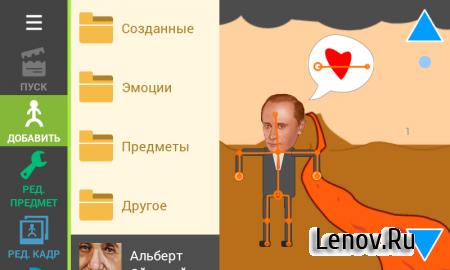 Рисуем Мультфильмы 2 v 0.8.17 Mod (Unlocked)