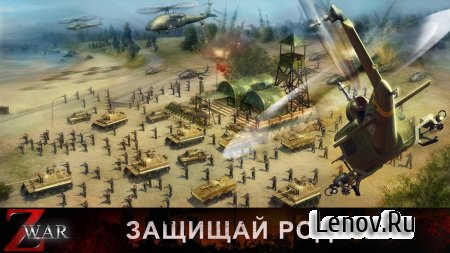 Z War v 1.60