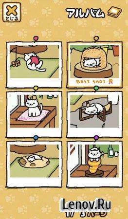 Neko Atsume: Kitty Collector v 1.14.0 Мод (много денег)