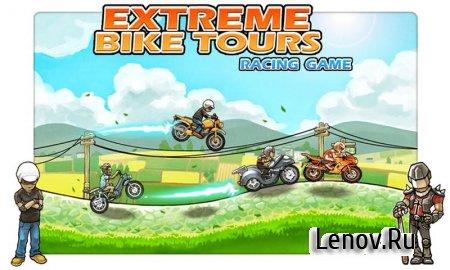Extreme Bike Tours v 1.0.3 (Mod Money)