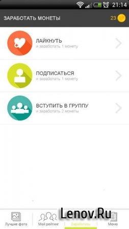 Мой рейтинг в ВКонтакте v 1.2.0