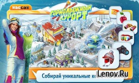 Ski Park: Best Hidden Objects v 1.26.3 (Mod Money)