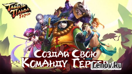 Taichi Panda: Heroes v 3.9 Мод (Unlimited Mana)