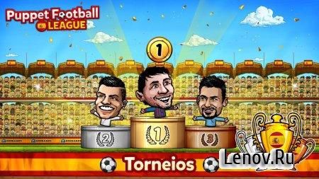 Puppet Football League Spain (обновлено v 1.0.0)